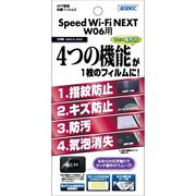 AHG-W06 [Speed Wi-Fi NEXT W06 高光沢 指紋防止 キズ防止 防汚 AFPフィルム2 液晶保護フィルム]