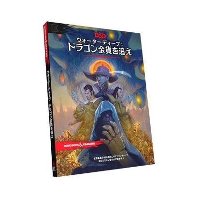 ダンジョンズ&ドラゴンズ ウォーターディープ:ドラゴン金貨を追え [ボードゲーム]