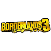 ボーダーランズ3 [PS4ソフト]