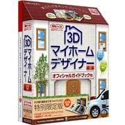 3Dマイホームデザイナー12 オフィシャルガイドブック 限定