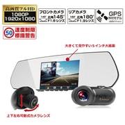 GSM790S1-32G [GoSafe M790S1 ルームミラー型2カメラドライブレコーダー]
