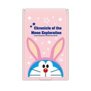 DRMV-028 ミラーS うさ耳ドラ のび太の月面探査記 [キャラクターグッズ]