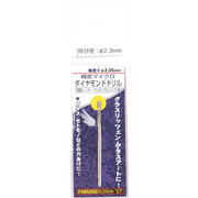 28596 [RELIEF ダイヤモンドドリル 1本入 2.3mm/2.35mm軸]
