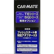XE 3 [プッシュスタート車対応 アダプターX3]