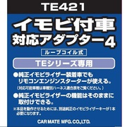TE 421 [イモビ付車対応 アダプター4]