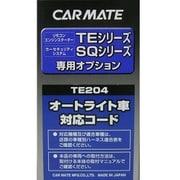 TE 204 [オートライト車対応 コード]