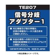 TE 207 [信号分岐アダプター1]