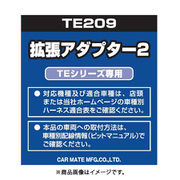 TE 209 [拡張アダプター 2]