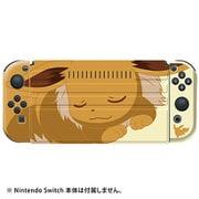 ポケットモンスター きせかえセット for Nintendo Switch イーブイ [Switchアクセサリー]