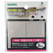 339200000 [azuma AZ729アズマジック洗面台用研磨パッド (2枚入)]