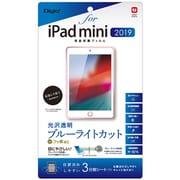 TBF-IPM19FLKBC [iPad mini(2019)用 フィルム 光沢透明ブルーライトカット]