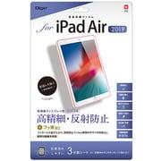 TBF-IPA19FLH [iPad Air(2019)用 フィルム 高精細反射防止]