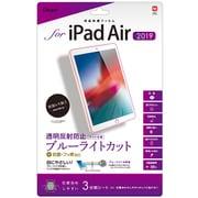 TBF-IPA19FLGCBC [iPad Air(2019)用 フィルム 透明反射防止ブルーライトカット]