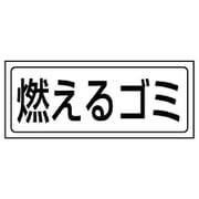 818-80 [ユニット 置場ステッカー 燃えるゴミ・PVCステッカー・132X312]