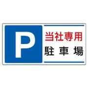 834-26 [ユニット 駐車場標識 P 当社専用駐車場・エコユニボード・300X600]