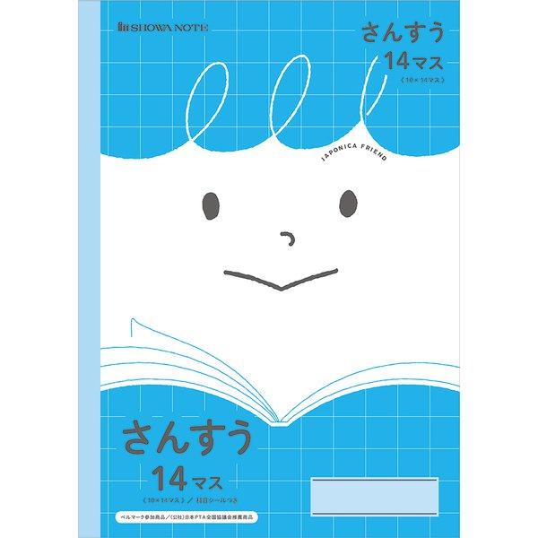 75010021 [学習帳 JFL-2-1 さんすう14マス]