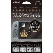 ALG-NSFSF [Nintendo Switch用 液晶保護フィルム フルスペックフィルム]