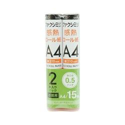 FXK15AH-2 [FAX用感熱ロール紙 A4 0.5インチ 15m 2本入]