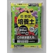 HYG-25L [IRIS 524465花・野菜の培養土 ゴールデン粒状培養土配合 25L (1袋入)]