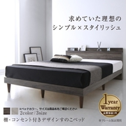 YS-218240 [棚・コンセント付きデザインすのこベッド Grayster ベッドフレームのみ 対応寝具幅:シングル フレームカラー:ライトグレー]