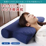 YS-220112 [睡眠の質を向上させるいびき軽減枕 本体 寝具カラー:ネイビー]