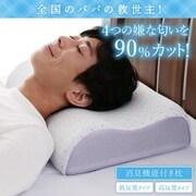 YS-220110 [消臭機能付き枕 本体 低反発タイプ 寝具カラー:ピンク]