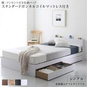 YS-220799 [棚 コンセント付き 引き出し 2杯 収納 ベッド Ever2nd スタンダードボンネルコイルマットレス付き 対応寝具幅:シングル 対応寝具奥行:レギュラー丈 フレームカラー:ホワイト]