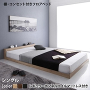 YS-221224 [棚 コンセント付き フロア ロー ベッド SKYline 2nd レギュラーボンネルコイルマットレス 対応寝具幅:シングル フレームカラー:ナチュラル]