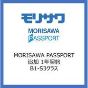 MORISAWA PASSPORT 追加 1年契約 B1-S3クラス 34500円 [ライセンスソフト]