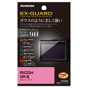 EXGF-RGR3 [EX-GUARD 液晶保護フィルム RICOH GR III 専用]