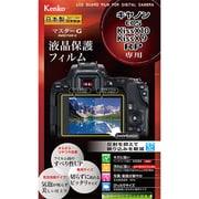 KLPM-CEOSKISSX10 [マスターG 液晶保護フイルム キヤノン EOS Kiss X10 / X9 / RP 専用]