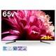 KJ-65X9500G [BRAVIA ブラビア 65V型 BS/CS 4K内蔵 液晶テレビ 4K対応 X9500Gシリーズ]
