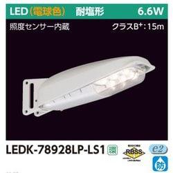 LEDK-78928LP-LS1 [防犯灯 7VA L色センサー]