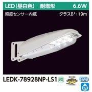LEDK-78928NP-LS1 [防犯灯 7VA N色センサー]