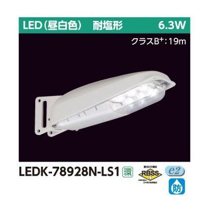 LEDK-78928N-LS1 [防犯灯 7VA N色]