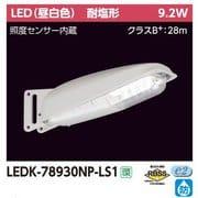LEDK-78930NP-LS1 [防犯灯 9VA N色センサー]