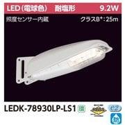 LEDK-78930LP-LS1 [防犯灯 7VA L色センサー]