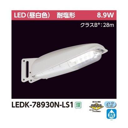 LEDK-78930N-LS1 [防犯灯 7VA N色]