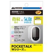 YDGF-PT [保護フィルム AFG POCKETALK(ポケトーク) Wシリーズ専用]