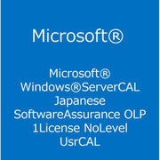 Windows Server CAL Japanese Software Assurance OLP 1License NoLevel [ライセンスソフト]
