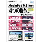 AHG-HWPM5L [HUAWEI MediaPad M5 lite 10インチ 高光沢 指紋防止 キズ防止 防汚 AFPフィルム2 液晶保護フィルム]