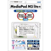NGB-HWPM5L [HUAWEI MediaPad M5 lite 10インチ 反射防止 ギラつき防止 指紋防止 ノングレアフィルム3 液晶保護フィルム]