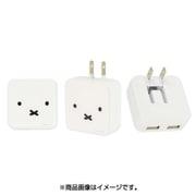 MF-43WH [USB2ポート ACアダプタ 2.4A ミッフィーフェイス]