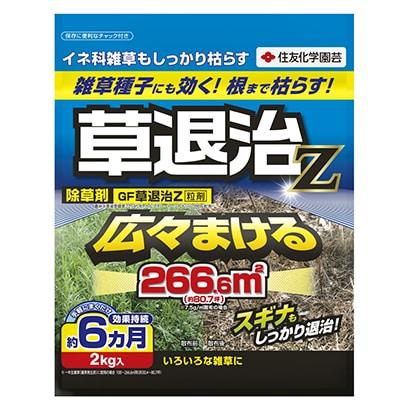 GF草退治Z粒剤 2kg