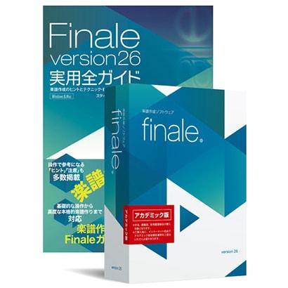 Finale 26 アカデミック版ガイドブック付属 [PCソフト]