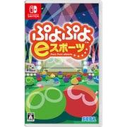 ぷよぷよeスポーツ [Nintendo Switchソフト]