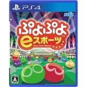 ぷよぷよeスポーツ [PS4ソフト]