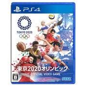 東京2020オリンピック The Official Video Game [PS4ソフト]