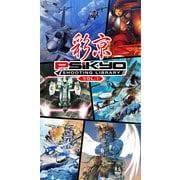 彩京 SHOOTING LIBRARY Vol.1 限定版 [Nintendo Switchソフト]
