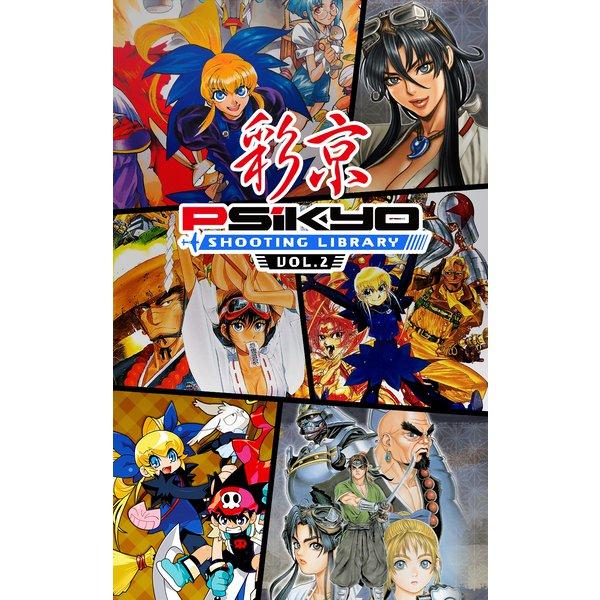 彩京 SHOOTING LIBRARY Vol.2 限定版 [Nintendo Switchソフト]